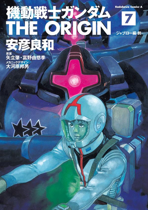 機動戦士ガンダム THE ORIGIN(07)
