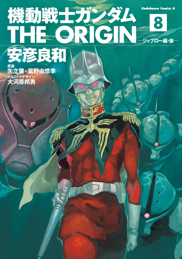 機動戦士ガンダム THE ORIGIN(08)