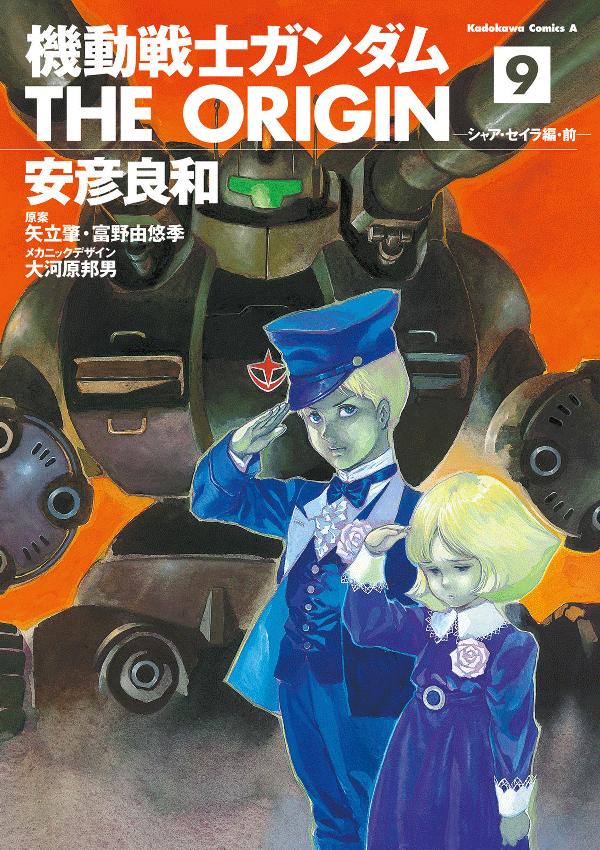 機動戦士ガンダム THE ORIGIN(09)