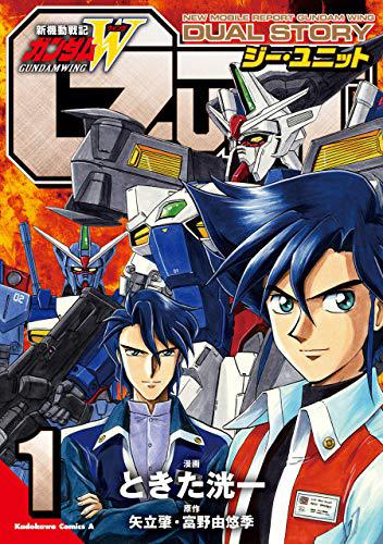 新機動戦記ガンダムW DUAL STORY G-UNIT 01