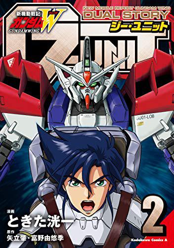 新機動戦記ガンダムW DUAL STORY G-UNIT 02