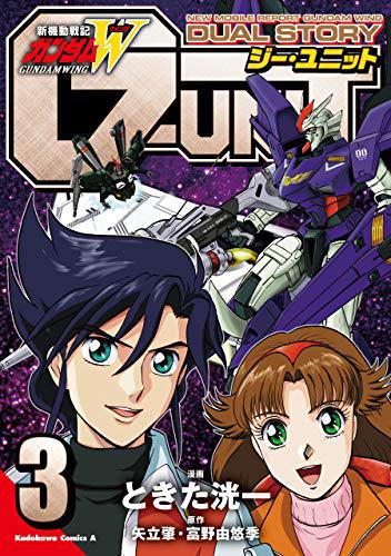 新機動戦記ガンダムW DUAL STORY G-UNIT 03