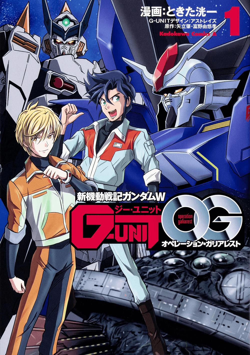 新機動戦記ガンダムW G-UNIT オペレーション・ガリアレスト 01