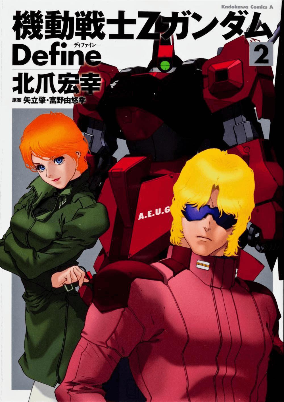 機動戦士Zガンダム Define 02