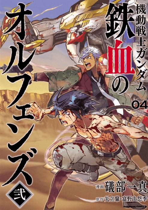 機動戦士ガンダム 鉄血のオルフェンズ弐 04