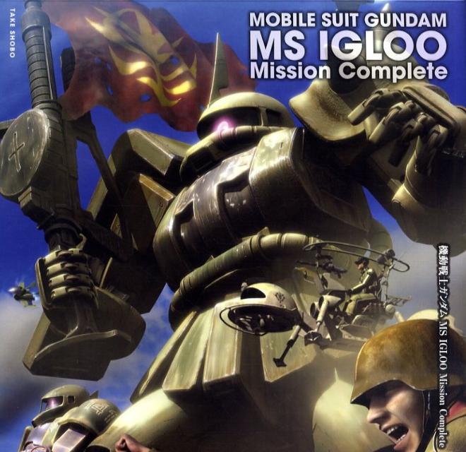 機動戦士ガンダム MS IGLOO Mission Complete
