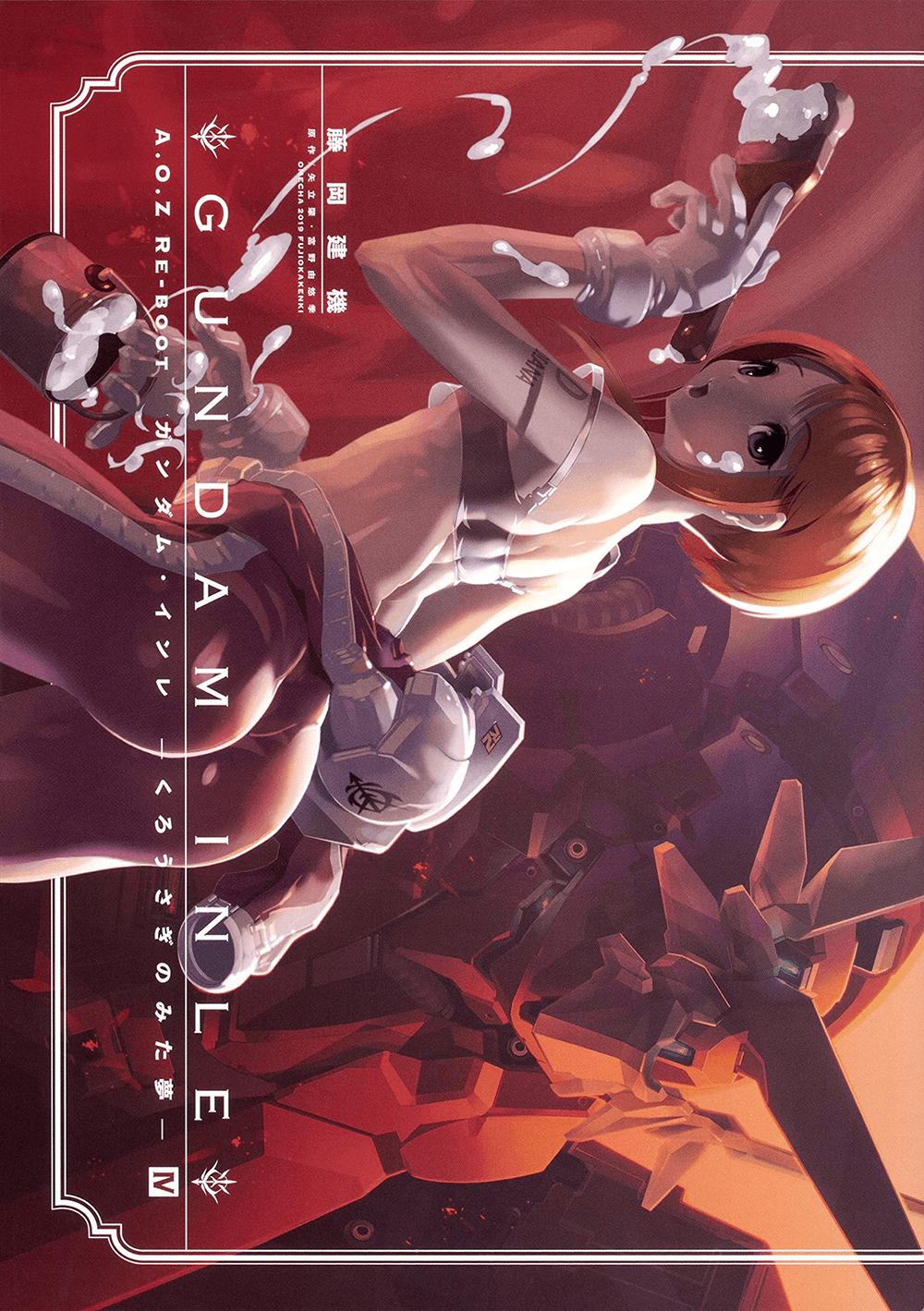 A.O.Z RE-BOOT GUNDAM INLE ガンダム・インレ ‐くろうさぎのみた夢‐ IV