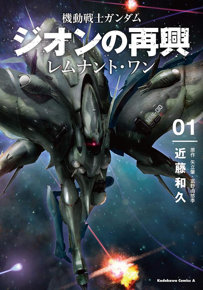 機動戦士ガンダム ジオンの再興 レムナント・ワン 01