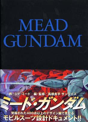 MEAD GUNDAM―シド・ミード『ターンエーガンダム』モビルスーツ・デザイン画集