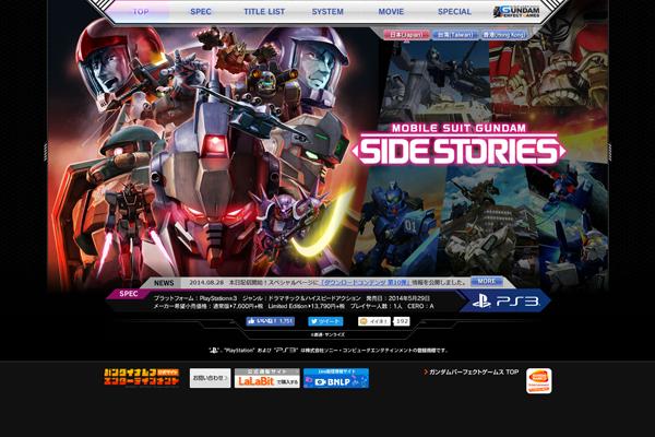 機動戦士ガンダム サイドストーリーズ 公式サイト