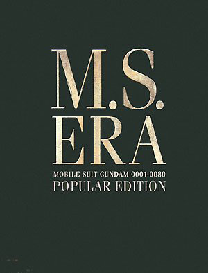 MS ERA 0001〜0080 ガンダム戦場写真集