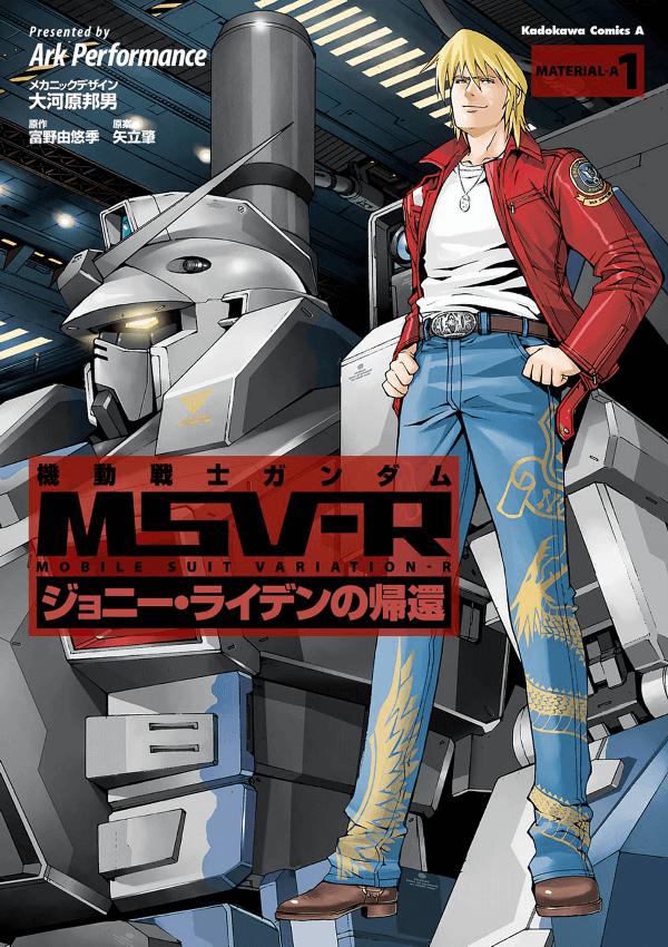 機動戦士ガンダム MSV-R ジョニー・ライデンの帰還(01)