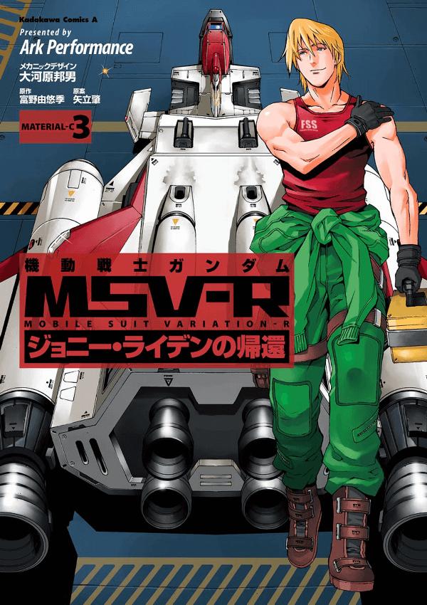 機動戦士ガンダム MSV-R ジョニー・ライデンの帰還(03)