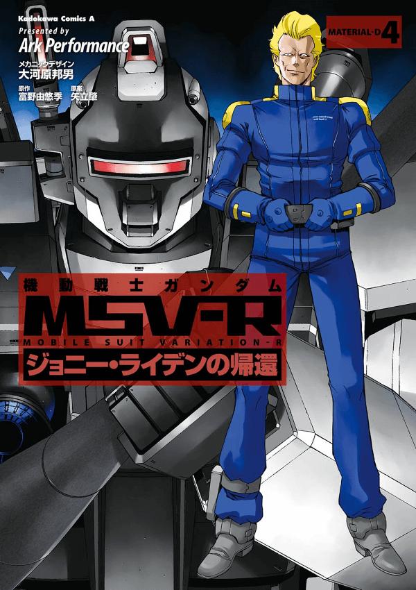 機動戦士ガンダム MSV-R ジョニー・ライデンの帰還(04)