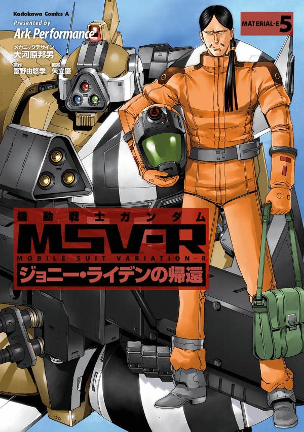 機動戦士ガンダム MSV-R ジョニー・ライデンの帰還(05)