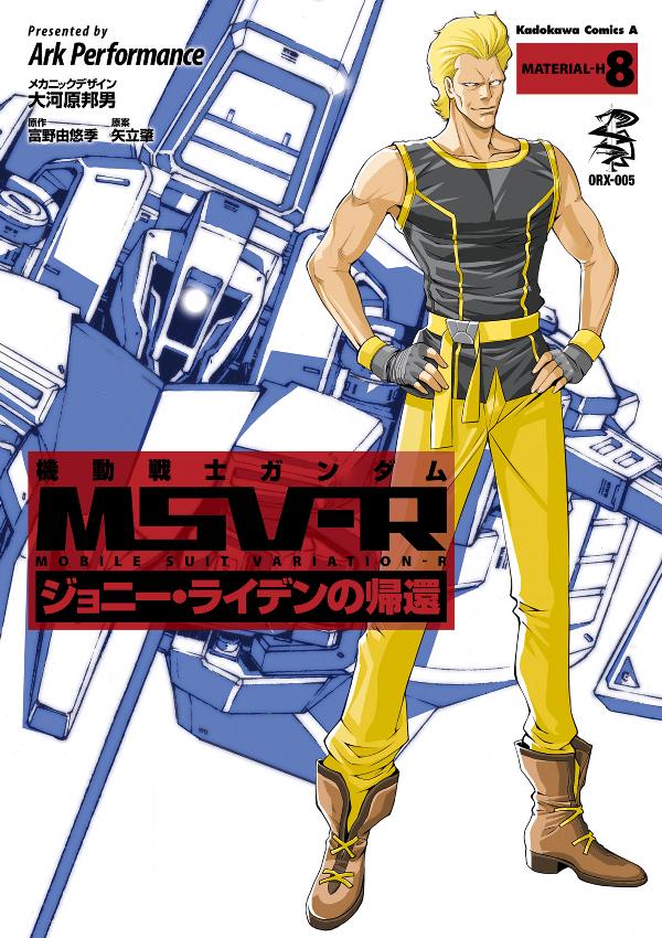 機動戦士ガンダム MSV-R ジョニー・ライデンの帰還(08)