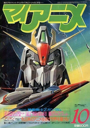 マイアニメ 1985年10月号