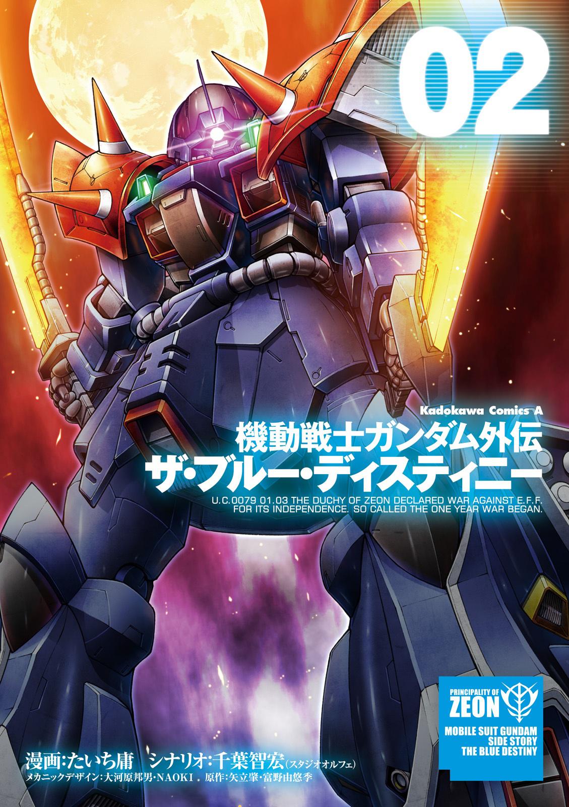 機動戦士ガンダム外伝 ザ・ブルー・ディスティニー 02