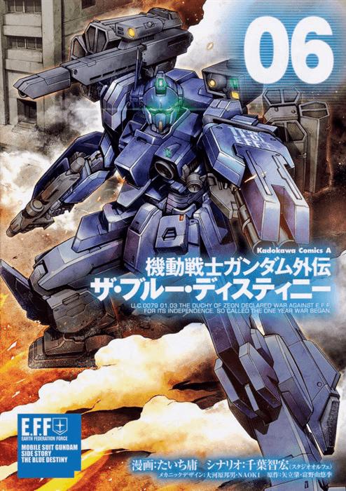 機動戦士ガンダム外伝 ザ・ブルー・ディスティニー 06