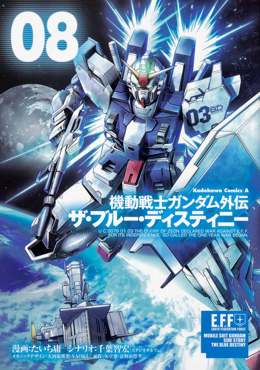 機動戦士ガンダム外伝 ザ・ブルー・ディスティニー 08