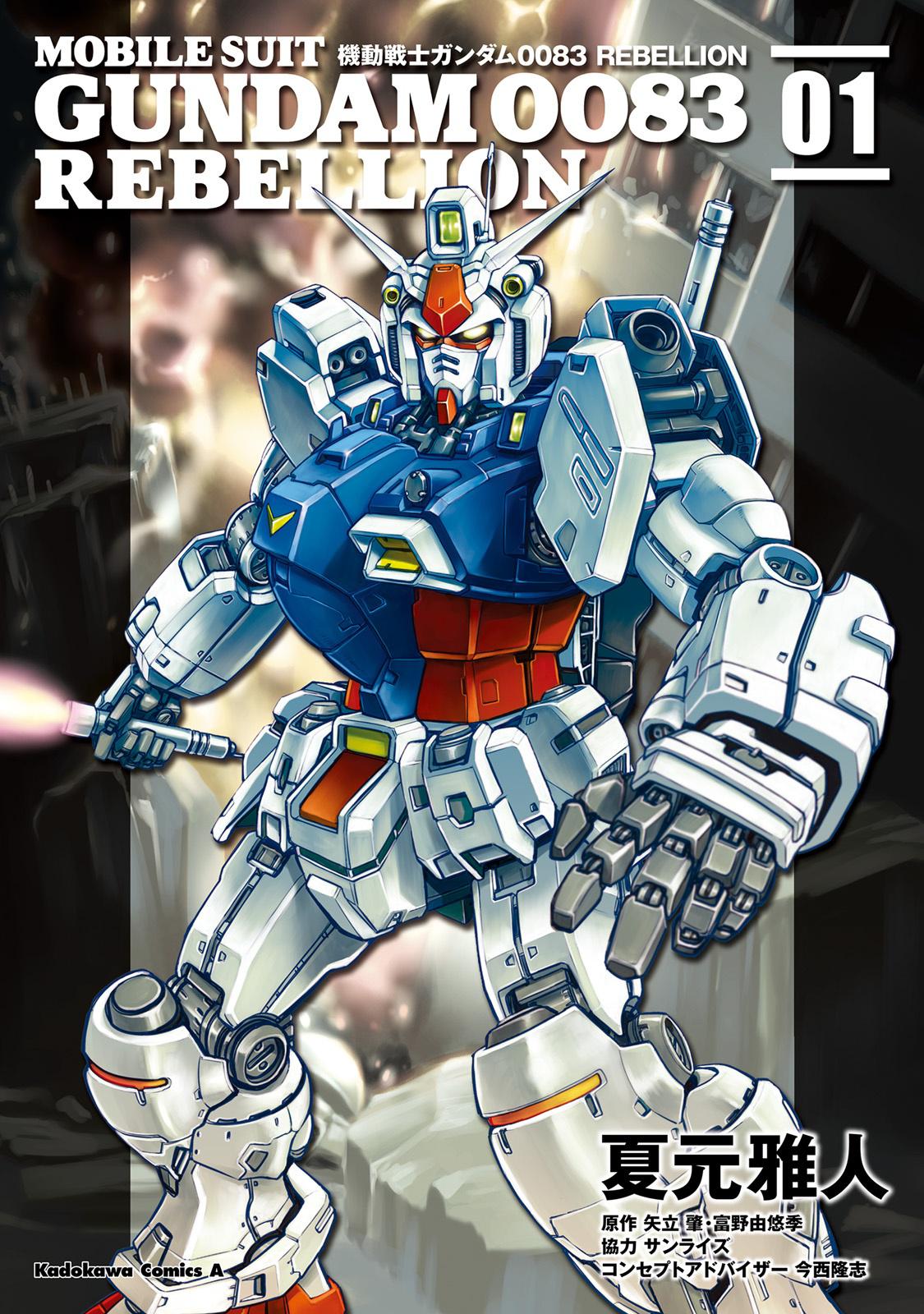 機動戦士ガンダム0083 REBELLION 01