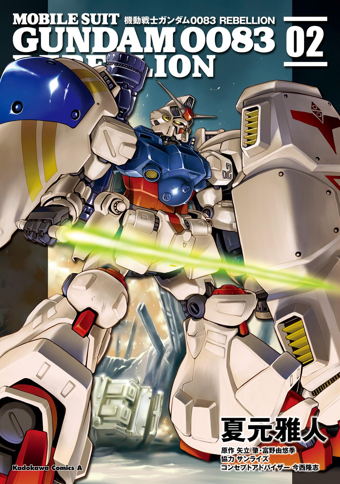 機動戦士ガンダム0083 REBELLION 02
