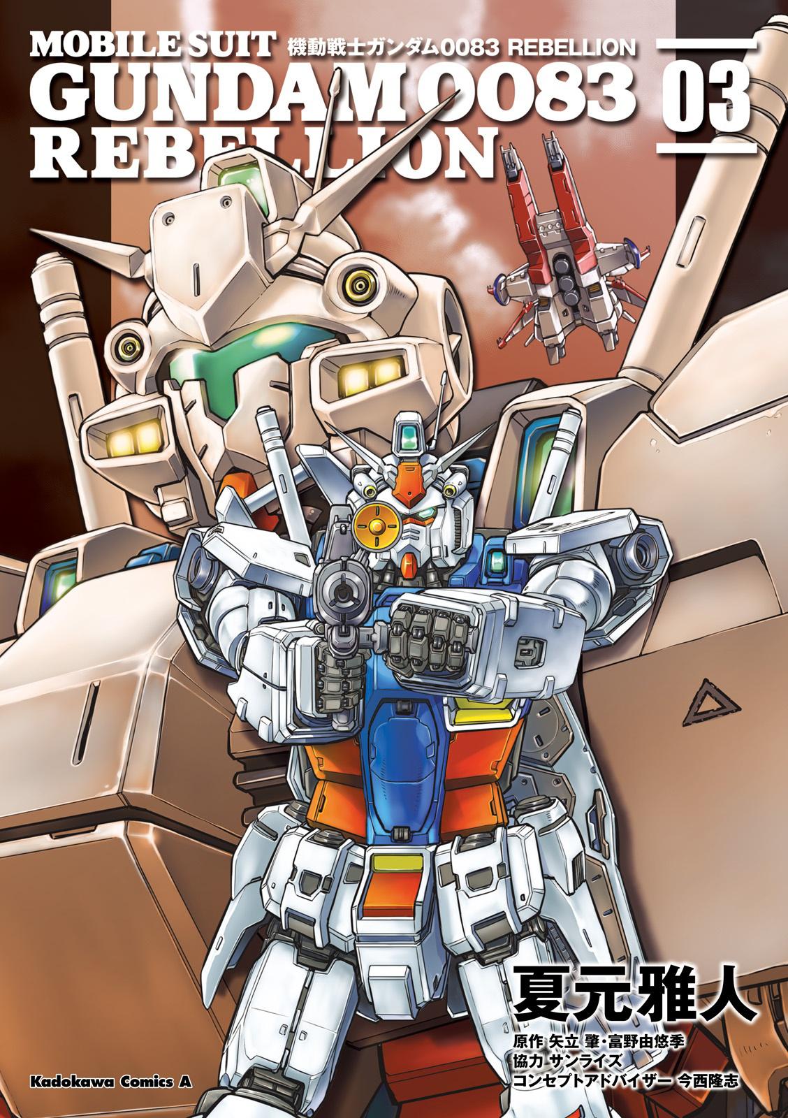 機動戦士ガンダム0083 REBELLION 03