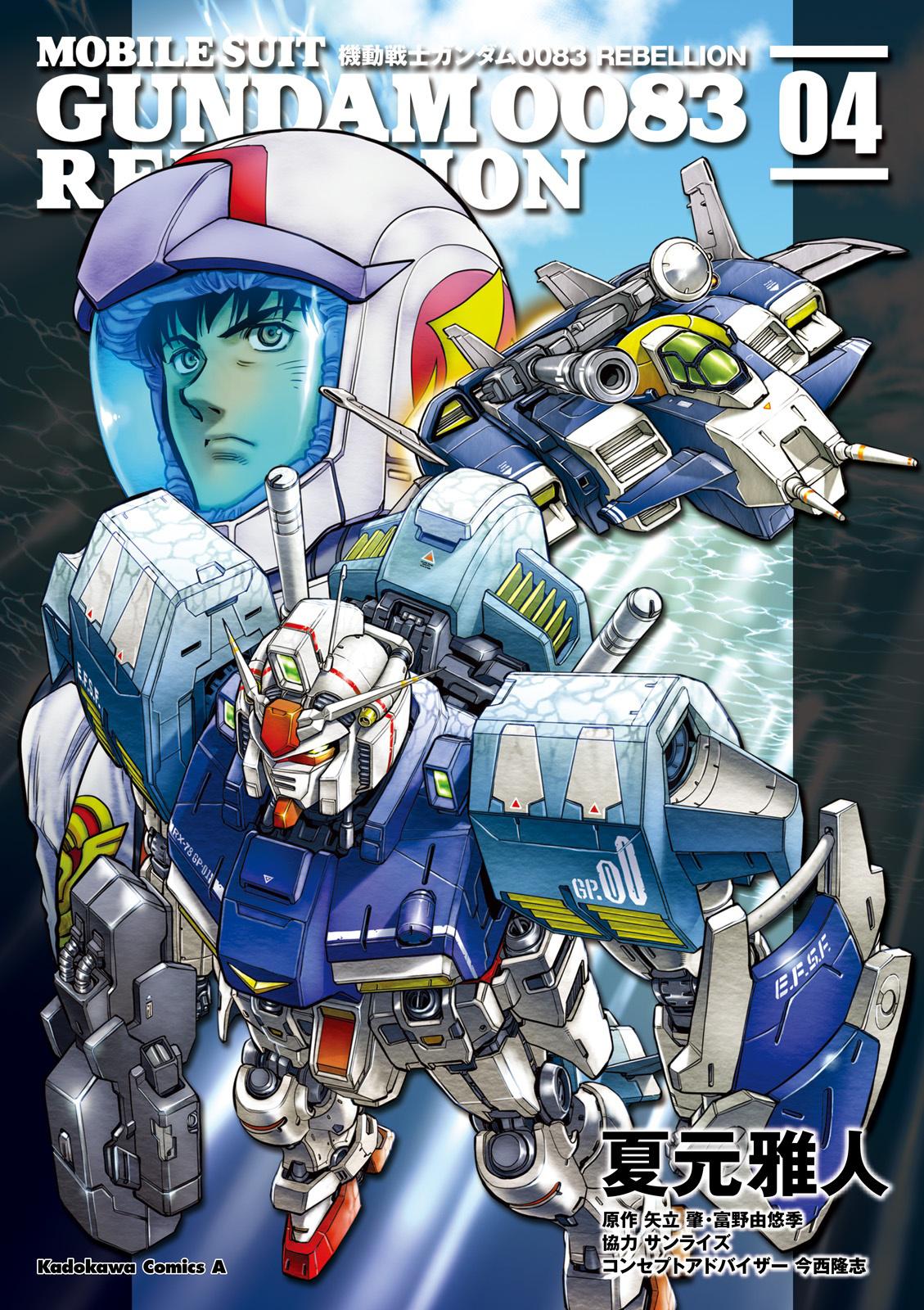 機動戦士ガンダム0083 REBELLION 04