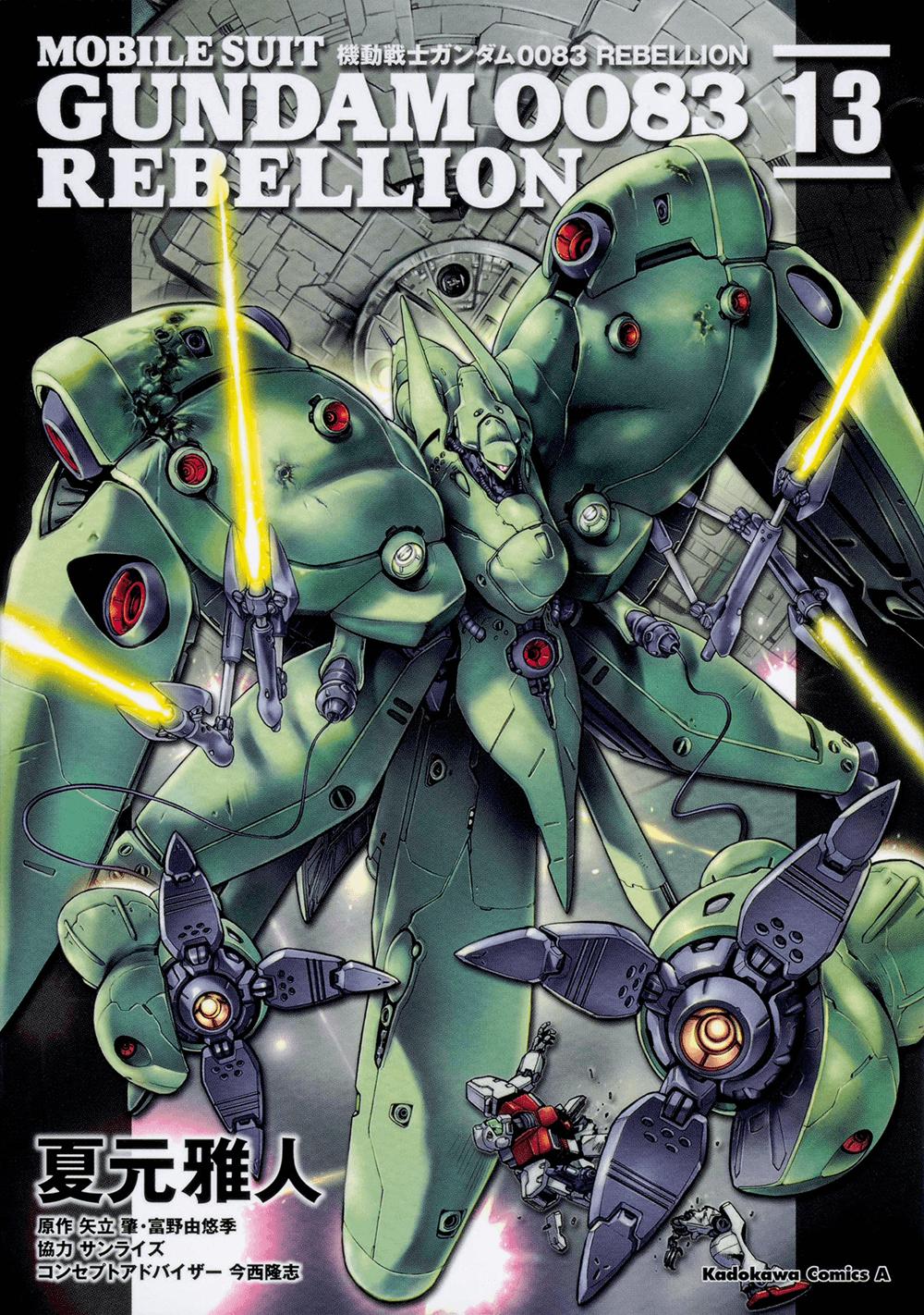 機動戦士ガンダム0083 REBELLION 13