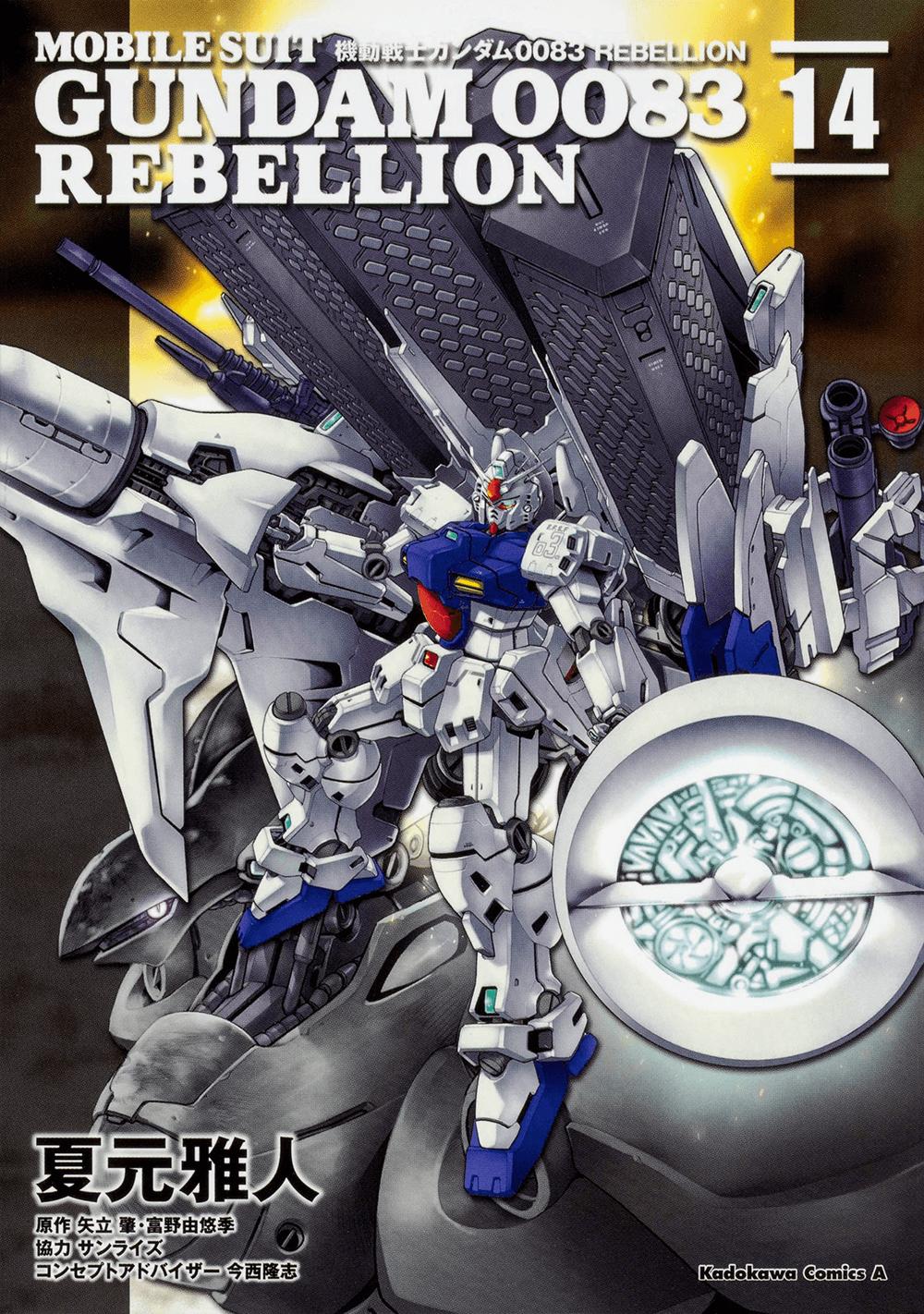 機動戦士ガンダム0083 REBELLION 14