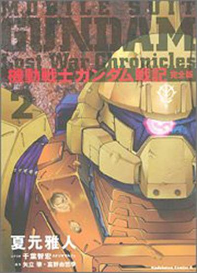 機動戦士ガンダム戦記 Lost War Chronicles(完全版) 02