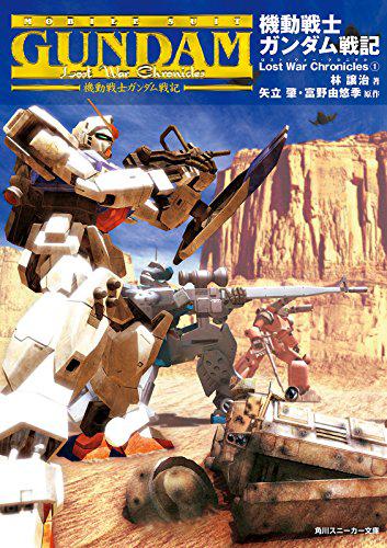 機動戦士ガンダム戦記 Lost War Chronicles 01