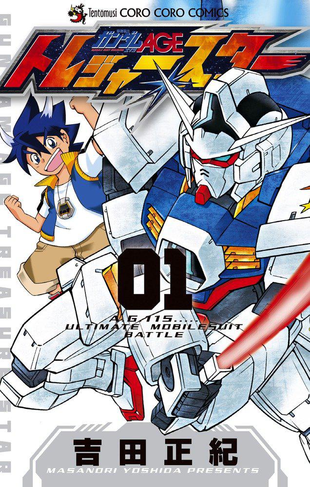 機動戦士ガンダムAGE トレジャースター 01