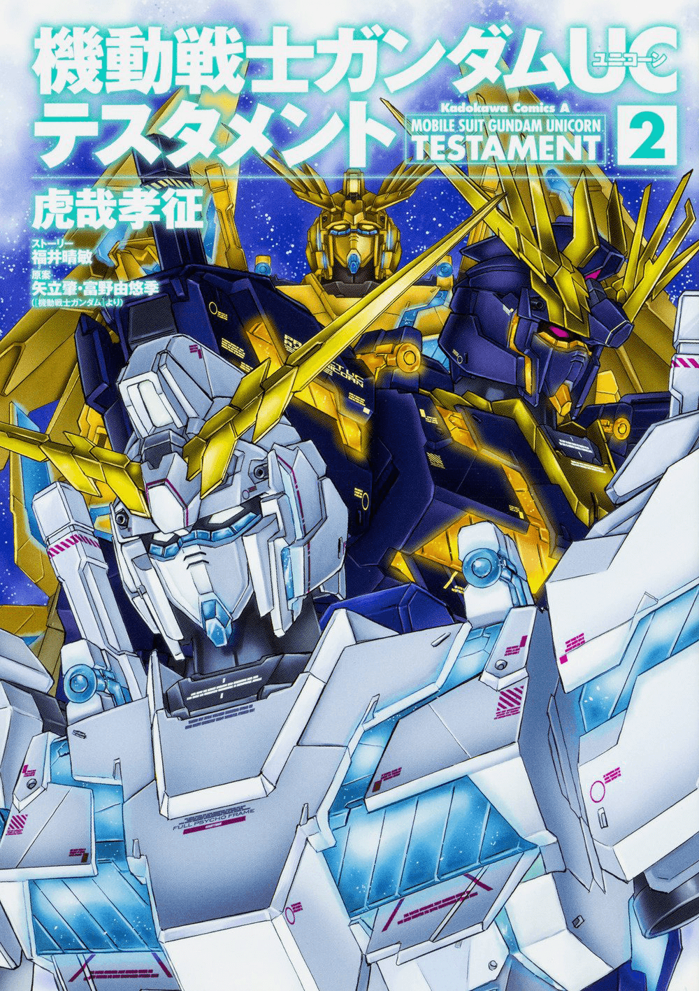 機動戦士ガンダムUC テスタメント 02