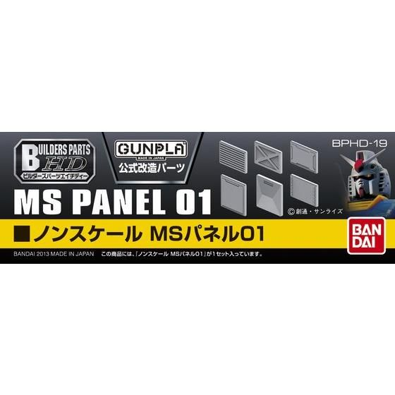 ビルダーズパーツHD-19 ノンスケール MSパネル01