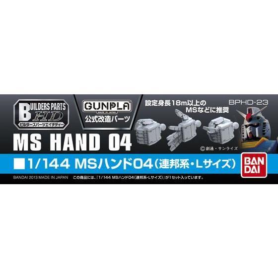 ビルダーズパーツHD-23 1/144 MSハンド04(連邦系・Lサイズ)