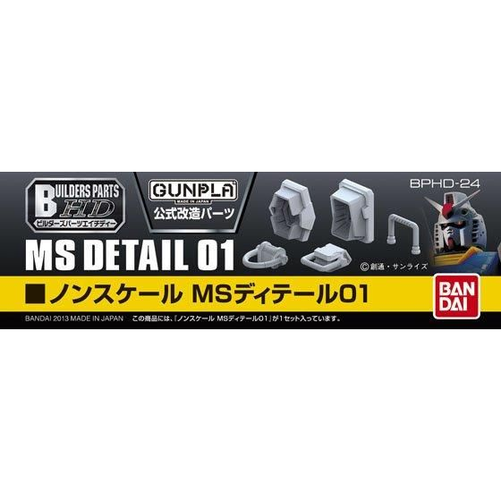 ビルダーズパーツHD-24 ノンスケール MSディテール01