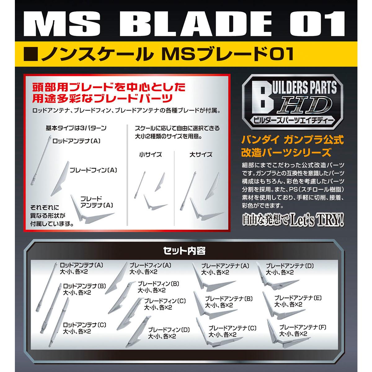 ビルダーズパーツHD-12 MSブレード01
