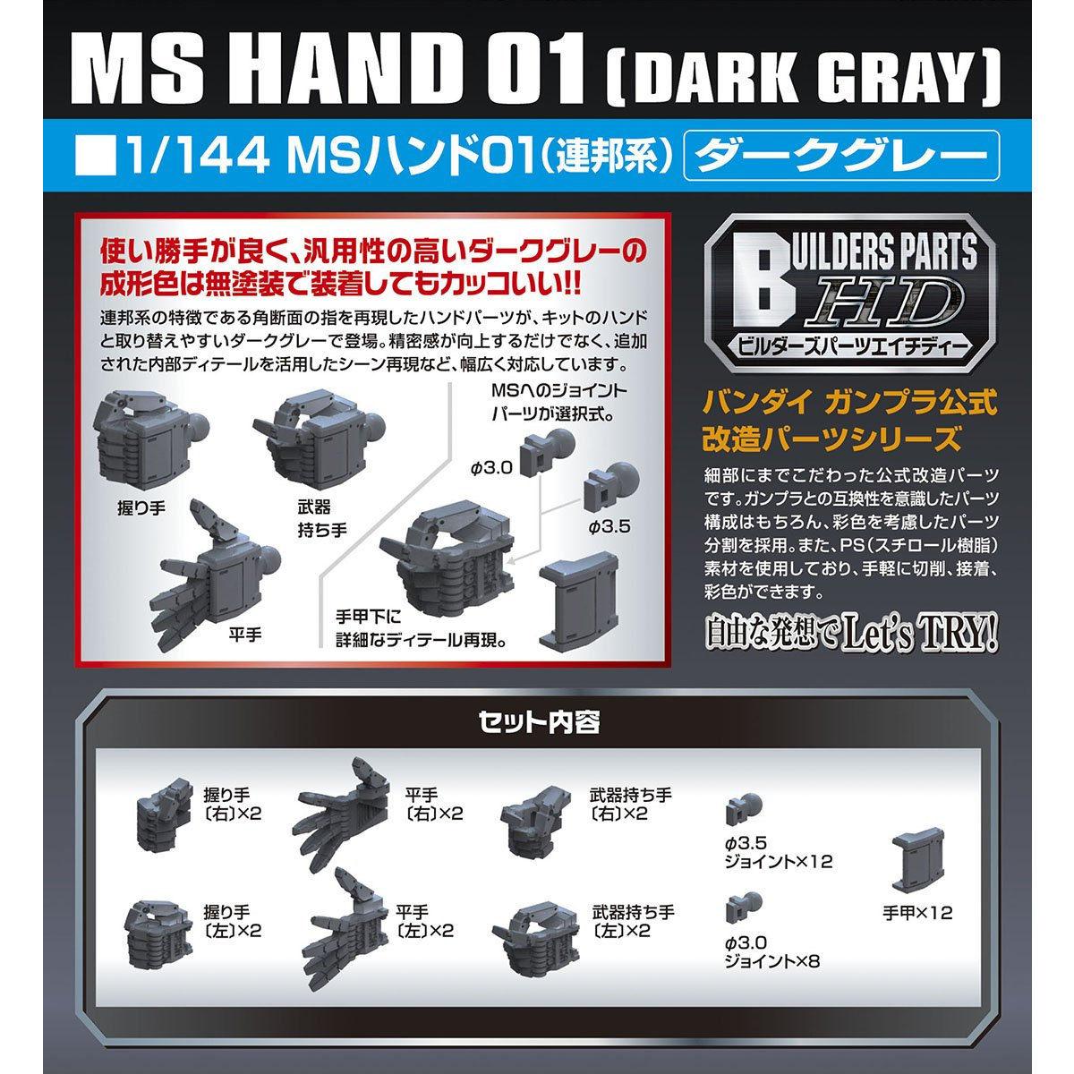 ビルダーズパーツHD 1/144 MSハンド01(連邦系)ダークグレー