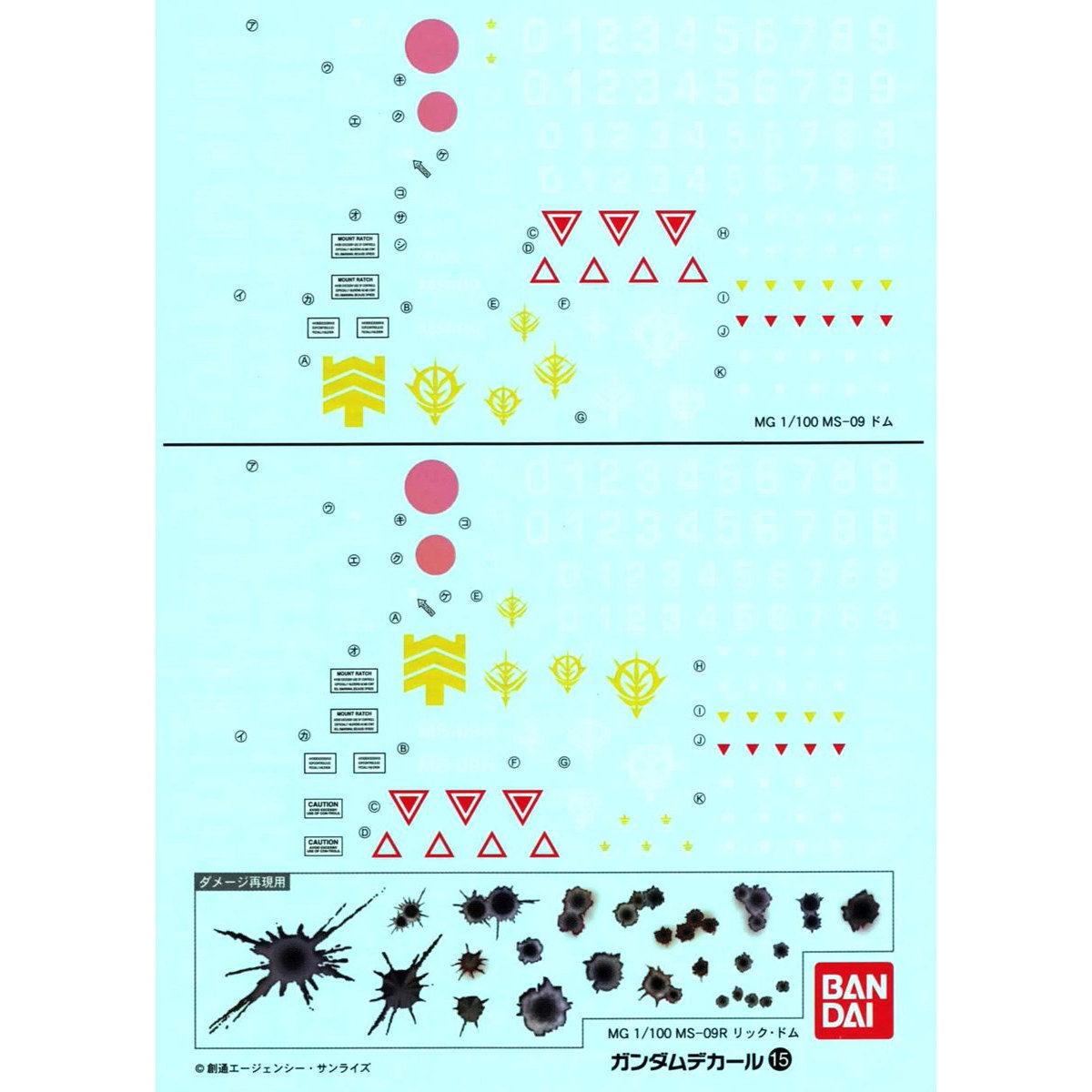 ガンダムデカール 1/100 MG MS-09「ドム」用,MS-09R「リック・ドム」用