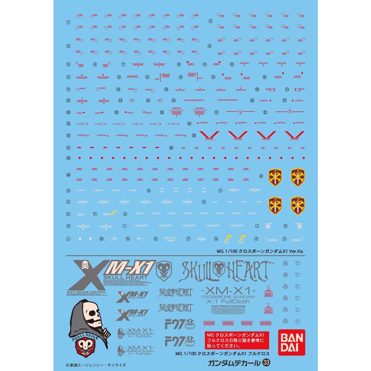 ガンダムデカール 1/100 MG XM-X1「クロスボーンガンダム X1(Ver.Ka)」用