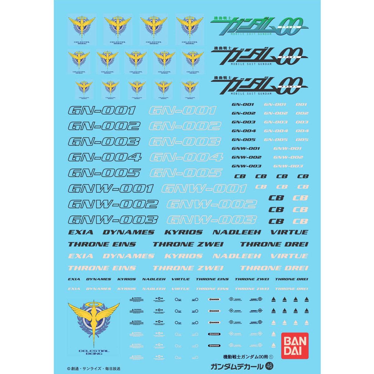 ガンダムデカール GD46 1/60・1/100・1/144(HG) 機動戦士ガンダム00用(1)(ダブルオー汎用) 0153712 4543112537126 5061144 4573102611444
