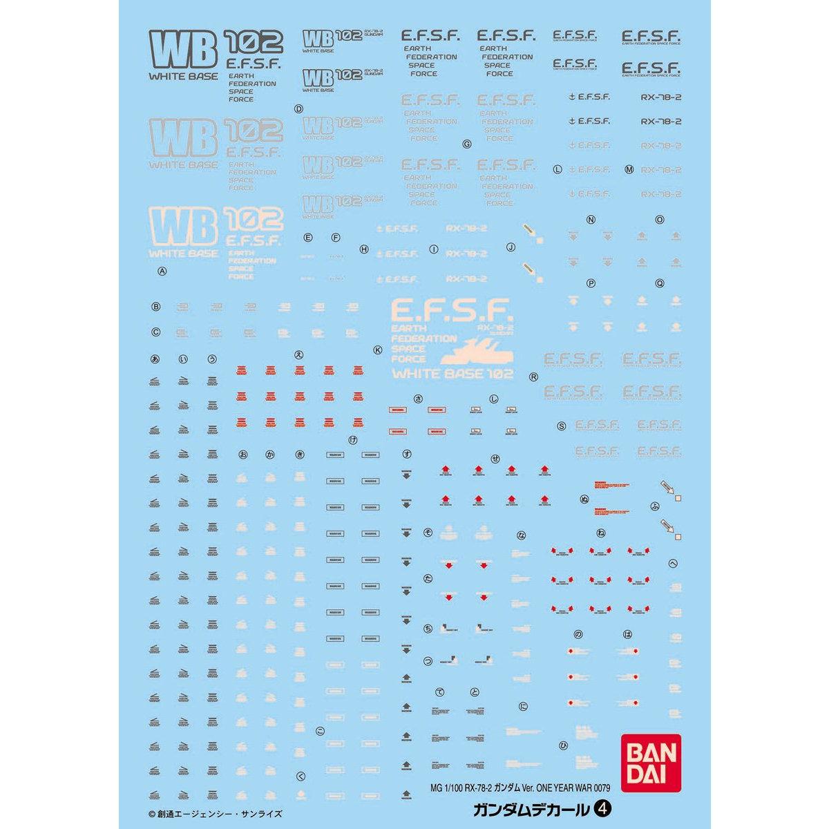 ガンダムデカール 1/100 MG RX-78-2「ガンダム Ver.ONE YEAR WAR 0079」用