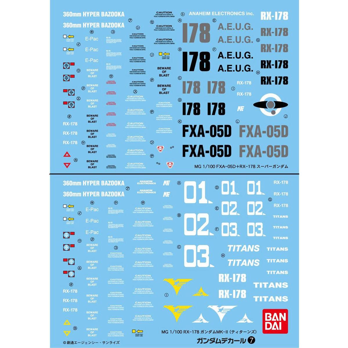 ガンダムデカール 1/100 MG FXA-05D+RX-178「スーパーガンダム」用,RX-178「ガンダムMk-II(ティターンズ)」用