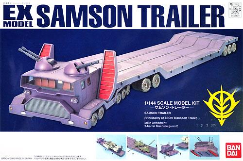 EX 1/144 サムソン・トレーラー [Samson Trailer]