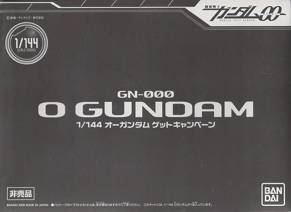 FG 1/144 GN-000 オーガンダム [0 Gundam]