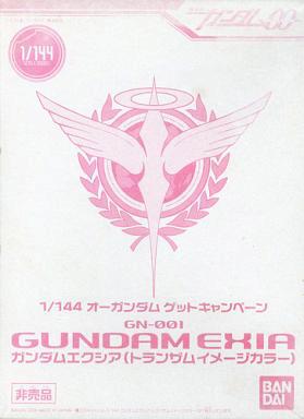 FG 1/144 ガンダムエクシア(トランザムイメージカラー)