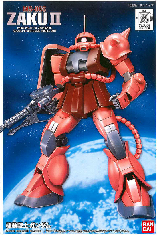 FG 1/144 MS-06S シャア・アズナブル専用 ザクII [Zaku II Char Aznable Custom] パッケージアート
