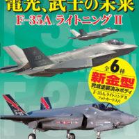 童友社 1/144 現用機コレクション第23弾 F-35A ライトニングII 40196 4975406401965 公式画像1
