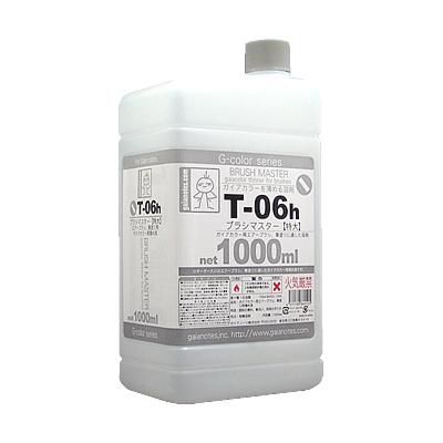 ガイアノーツ T-06h ブラシマスター【特大】